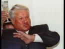 Пьяный Ельцин - позор великой державы видео.