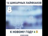 16 шикарных лайфхаков с Новому году