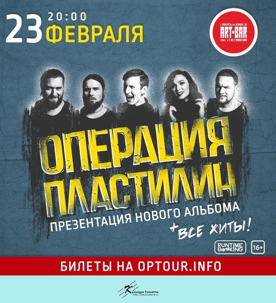 Операция Пластилин | Тольятти