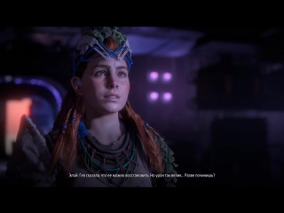 HORIZON ZERO DAWN (17)