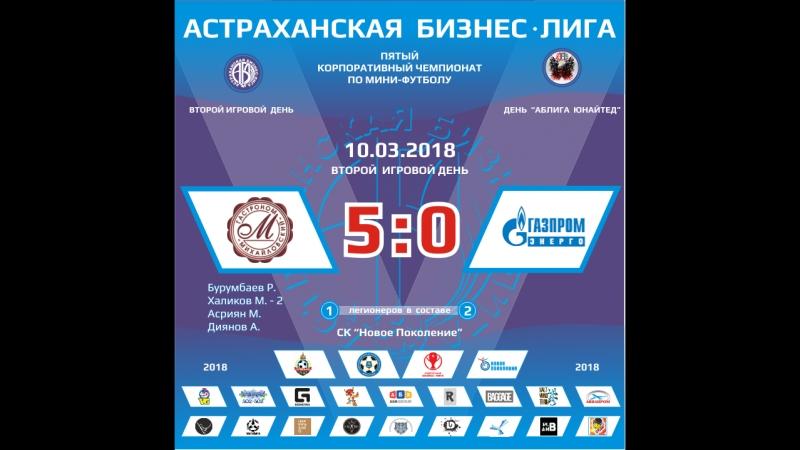 Гастроном Михайловский - Газпром Энерго (10-03-2018) 1 тайм