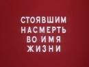 Бери шинельХ.ф Аты баты