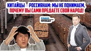 Китайцы – россиянам: Вы сами предаете свой народ!