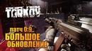 Обновление 0.9 в Escape from Tarkov 🔥 охота на USEC, поиск нового оружия!