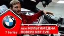 Дооснащение BMW Новая мультимедиа поверх NBT EVO для BMW 7 Series
