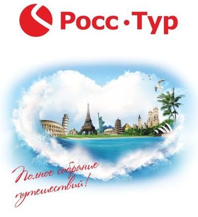 Росс Тур-В-Новокуйбышевске