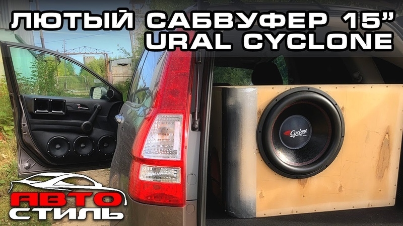 Ural Cyclone 15. Деньги на ветер
