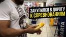 Закупился перед дорогой, завтра в путь (Соревнования по Бодибилдингу, ПФО Самарской области, IFBB)