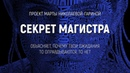 Секрет магистра   Марта Николаева-Гарина