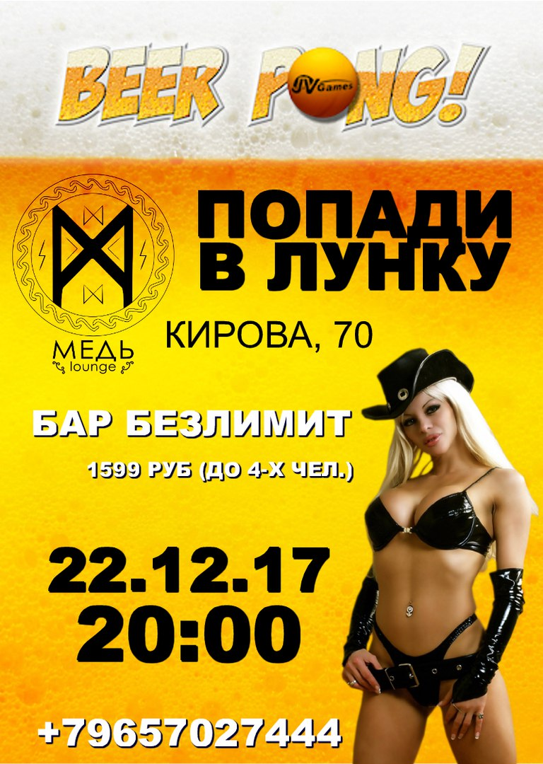Афиша Калуга 22 декабря/BEER PONG/МЕДЬ lounge