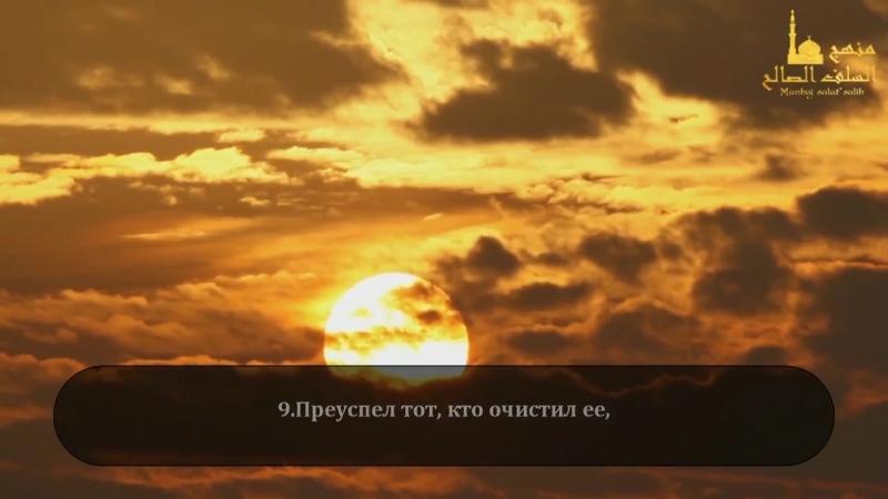 Сура 91 «Солнце» Omar Hisham al-Arabi