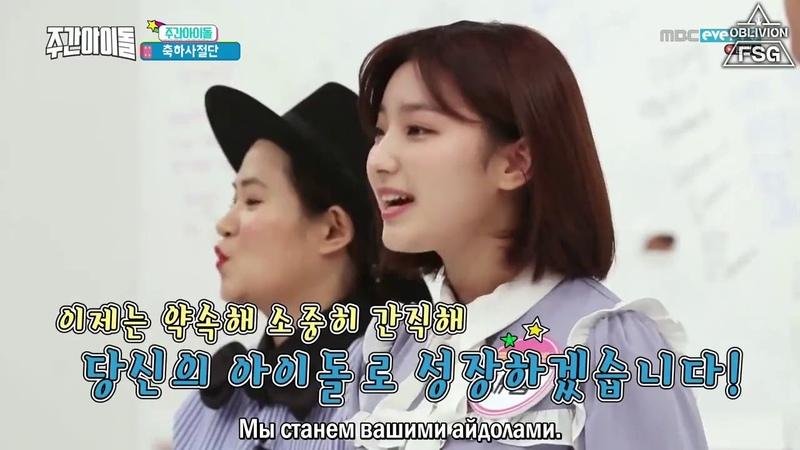 Weekly idol с новыми MC - WANNA ONE, Seventeen, MAMAMOO, APINK, NU'EST и др. (рус. саб.)