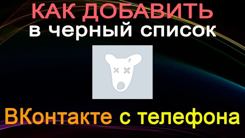 Как добавить в черный список на телефоне Вконтакте VK ВК