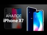 Смартфон VIVO V9. Аналог IPHONE X?!