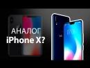 Смартфон VIVO V9 Аналог IPHONE X