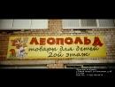 Леопольд - магазин детских товаров, с. Новый Некоуз