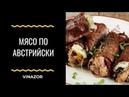 Мясо По Австрийски. Фаршированное Мясо в Духовке с Овощами и Сыром