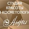 • АнНи • Салон красоты • Косметология СПб •