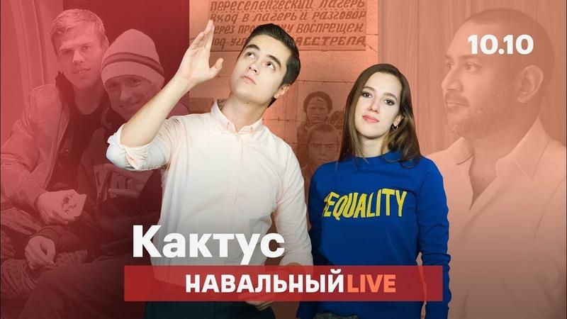 🌵 Уголовка Кокорина и Мамаева мемы про ГУЛАГ и гениальная афера