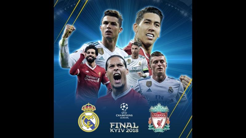 Футбол Лига Чемпионов УЕФА 2017 2018 Финал Реал Мадрид Испания Ливерпуль Ливерпуль Англия