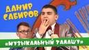 Данир Сабиров Музыкальный талашу ͡° ͜ʖ ͡° 4 СЕЗОН