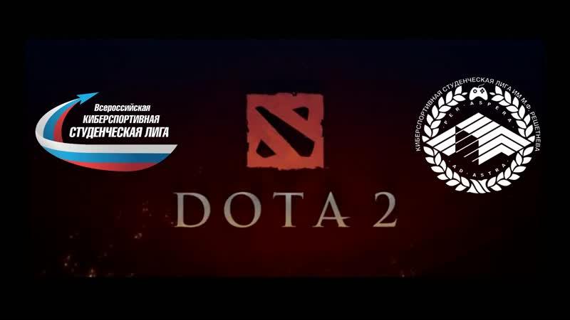 DOTA 2 | ВКСЛ