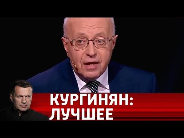 Сергей Кургинян. Лучшие выступления 2018. Часть 2. Вечер с Владимиром Соловьевым