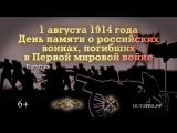 День памяти о российских воинах, погибших в Первой мировой войне. 1 августа 1914