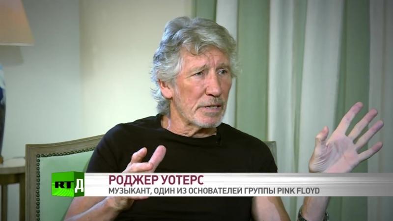 Интервью с основателем Pink Floyd Роджером Уотерсом и Софико Шеварнадзе на RTD, сентябрь 2018