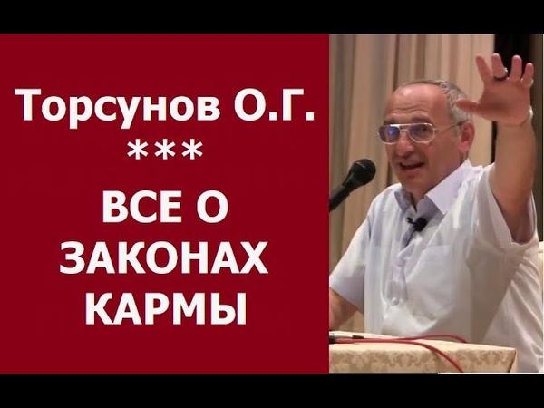Торсунов. ВСЕ О ЗАКОНАХ КАРМЫ (ЗВУК!)