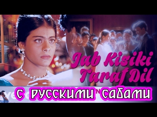 Pyaar To Hona Hi Tha - Jab Kisiki Taraf Dil Video ¦ Kajol, Ajay (рус.суб.)