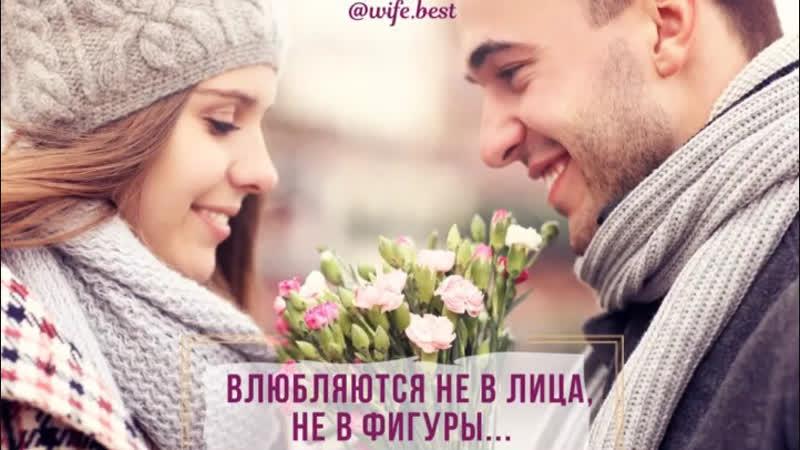 Влюбляются не в лица, не в фигуры...