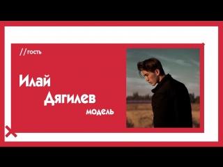 Илай Дягилев о непристойных предложениях Арине Алиевой и своей ориентации. The Эфир