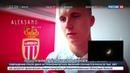 Новости на Россия 24 • Головин: ЦСКА осуществил мечту маленького сибирского мальчика