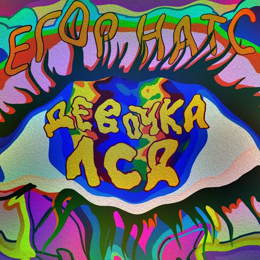 Егор Натс альбом Девочка ЛСД