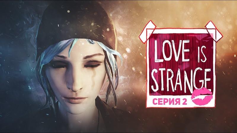 Прохождение игры Life is Strange — Серия 2: Новые способности