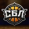 Саратовская Баскетбольная Лига
