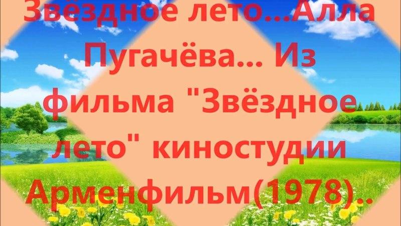 Звёздное лето- Алла Пугачёва....