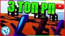 3 ТОПОВЫХ РП ДЛЯ ВАЙМА И ПВП 🔵[VIMEWORLD,Minecraft,Sky Wars]🔵
