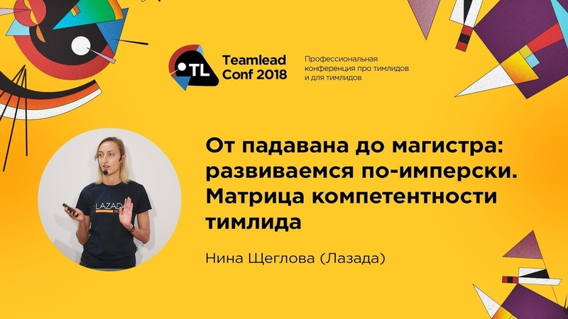 От падавана до магистра: развиваемся по-имперски / Нина Щеглова (Лазада)