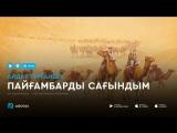 Айдар Турганбек - Пайғамбарды сағындым (аудио)