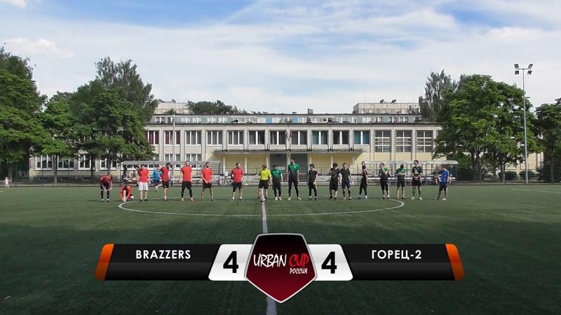 Brazzers 4 - 4 Горец-2 (Обзор матча)