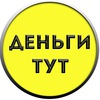 Займы в Казахстане 💲 Кредиты