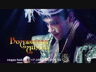 Новогодняя премьера! «Волшебная лампа» с 21 декабря в Vegas City Hall