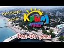 Рок-Острова - Крым наш Премьера песни