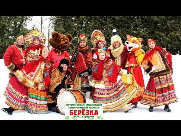 Русский девичий хоровод Берёзка