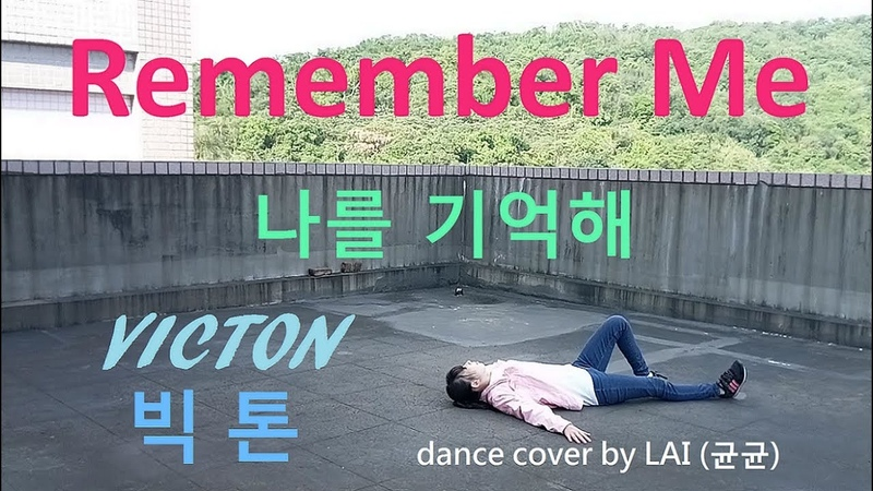 VICTON(빅톤)-Remember Me(나를 기억해) dance cover by Hamster 【倉鼠】