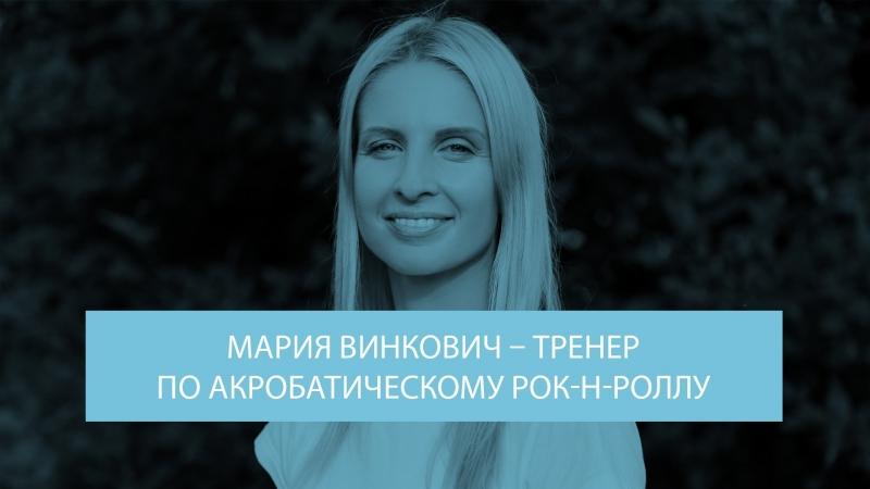 Люди нашего района. Моменты жизни. Мария Винкович – тренер по Акробатическому рок-н-роллу