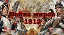 Война миров 1812 Часть 1