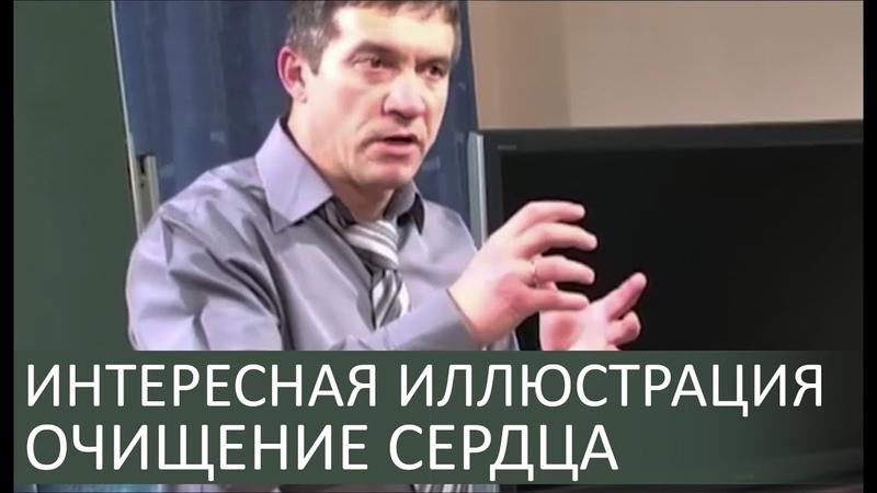 Мудрая иллюстрация ОЧИЩЕНИЕ СЕРДЦА - Сергей Гаврилов